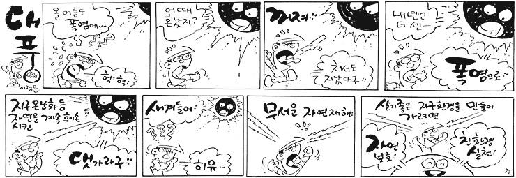 512호 대풍씨