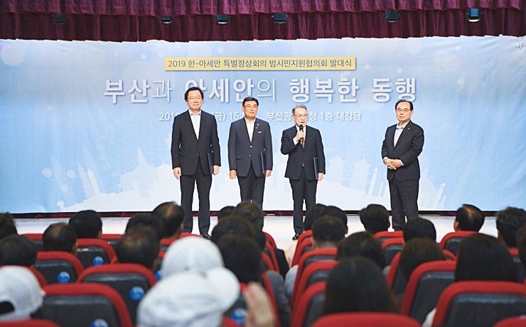 부산, 아세안 정상회의 범시민지원협의회 발대식
