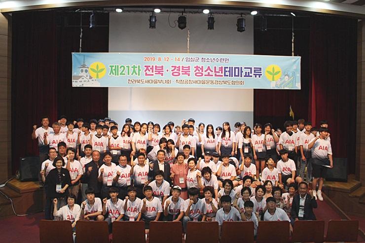 전북, 영호남 청소년 테마교류활동
