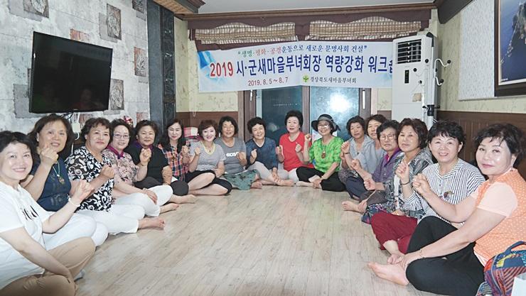 경북, 시군부녀회장 역량강화 워크숍