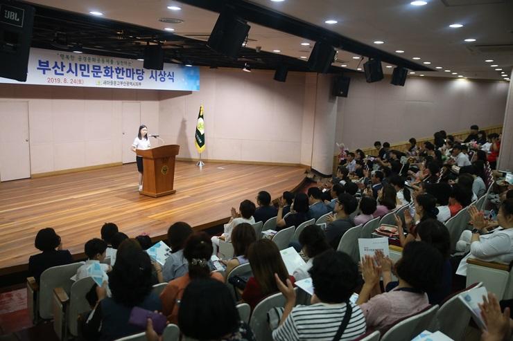 부산, 부산시민문화한마당 시상식