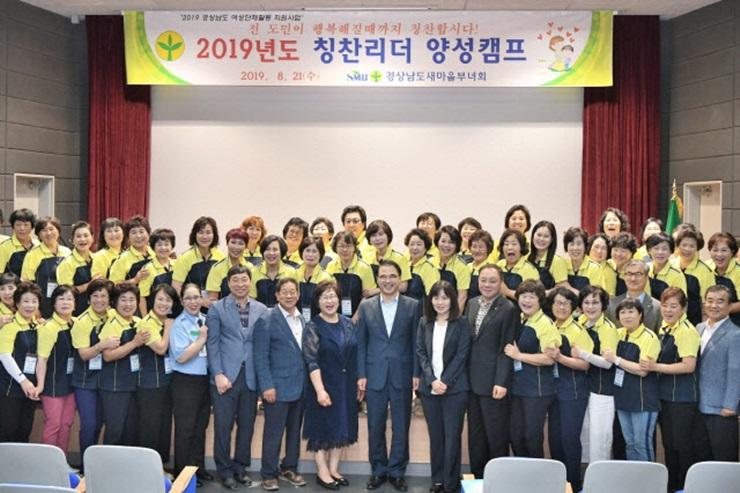 경남, 칭찬리더 양성캠프·문고전산화 지원