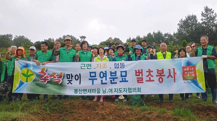 충남 예산군 봉산면협의회와 부녀회, 무연고묘 벌초 활동