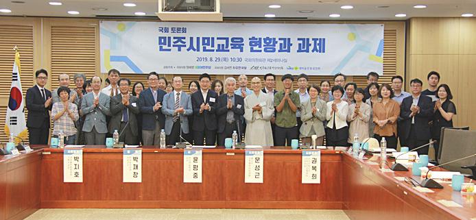 '민주시민교육 현황과 과제'국회토론회