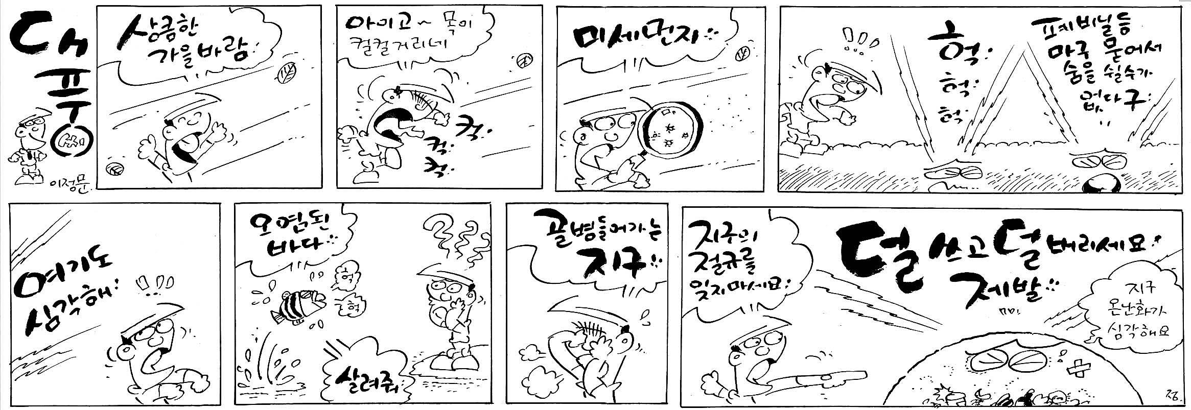 515호 대풍씨