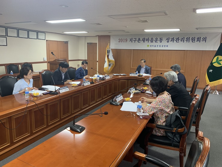 2019 제3차 성과관리위원회 개최