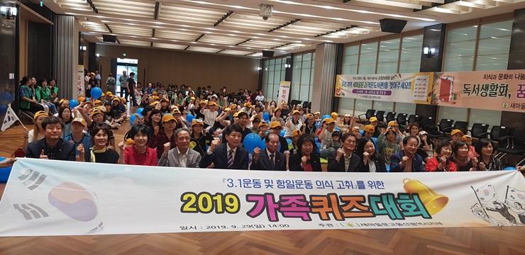 울산, 2019 가족퀴즈대회 개최
