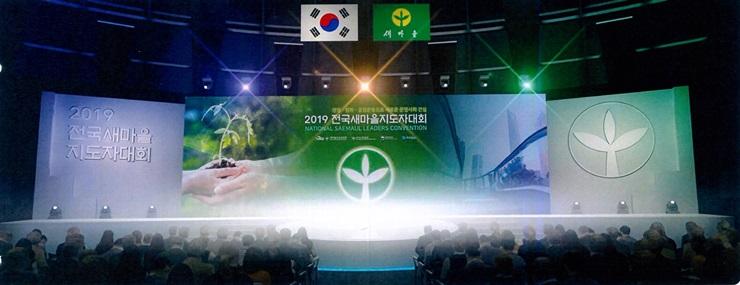 생명살림운동 실천다짐 2019 전국새마을지도자대회