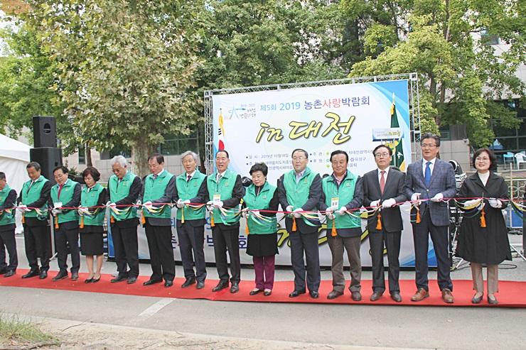 2019 농촌사랑 박람회 in 대전