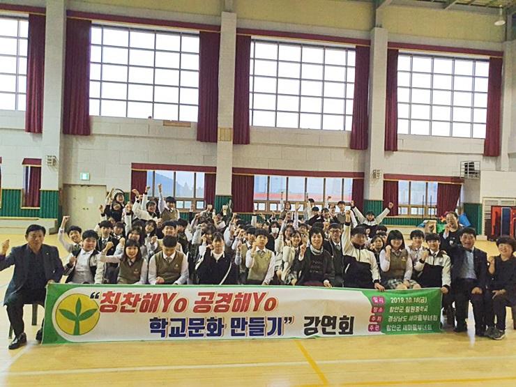 경남, 칭찬·공경의 학교 문화 만들기