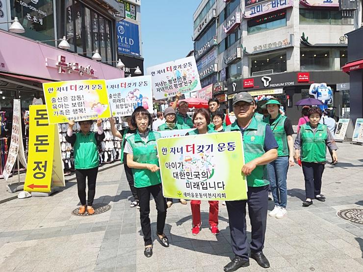 주민과 함께 생명살림운동 실천하는 경기도 새마을회