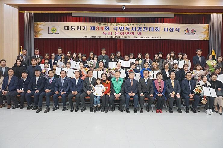 국민독서경진대회 개최