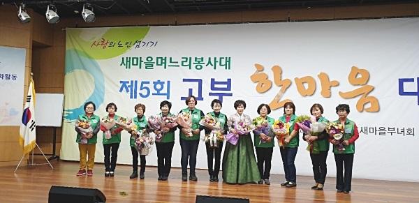 충남, 고부 한마음 대행진 개최