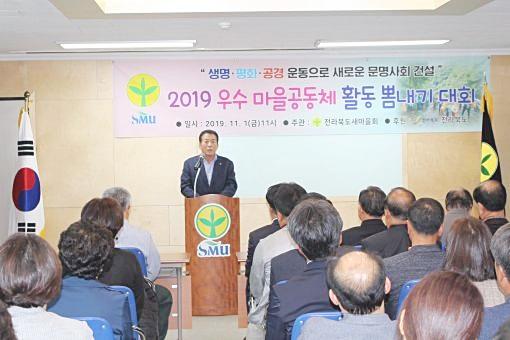 전북, 우수마을 공동체 뽐내기 대회