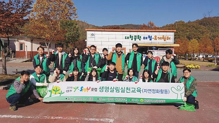 대전, 생명살림 위한 청소년 실천교육