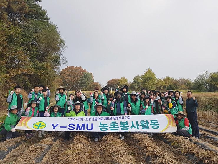경기 성남시협의회, 농촌일손돕기