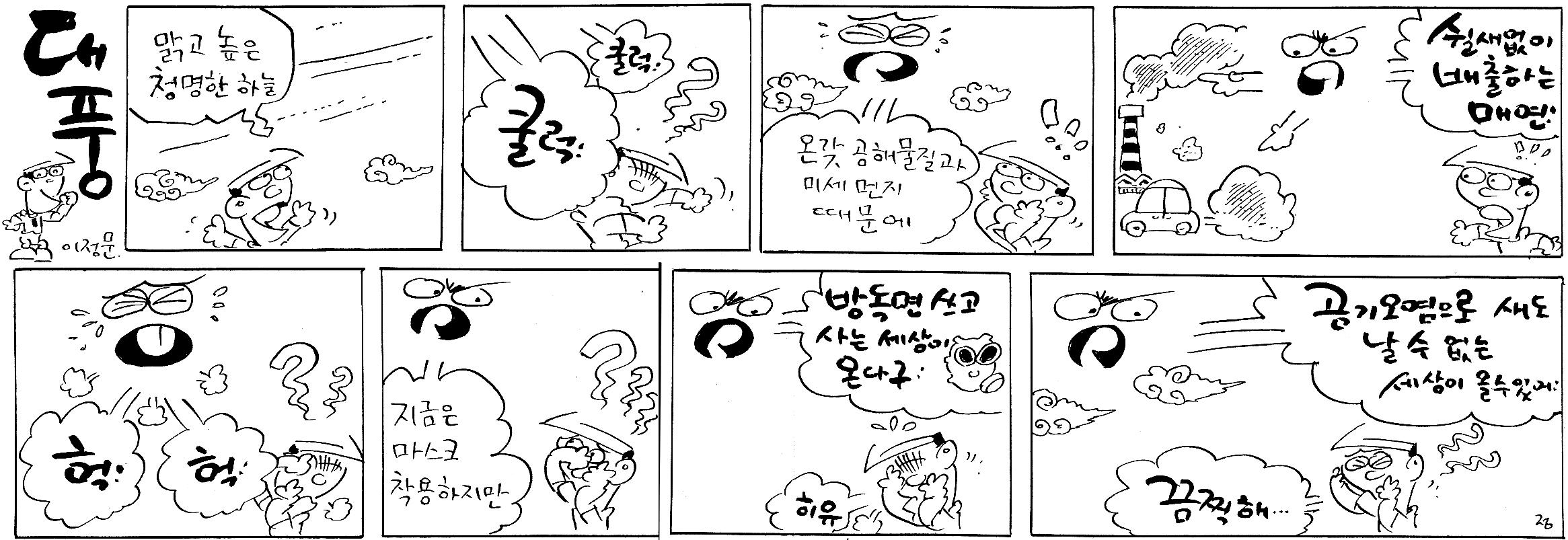 518호 대풍씨
