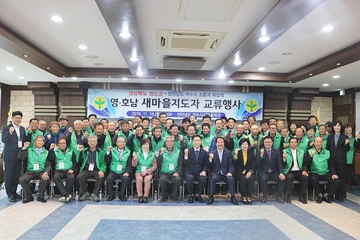 경북 청도군협의회과 전남 여수시협의회, 영호남 우호협력 다짐