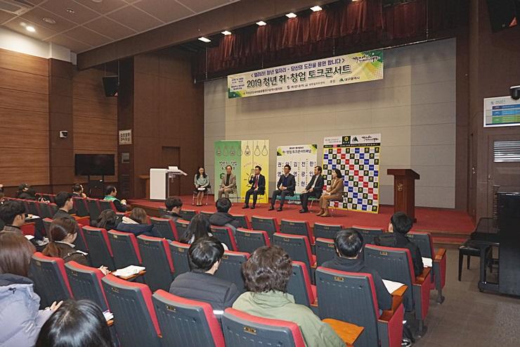 대구, 청년 취업·창업 토크콘서트