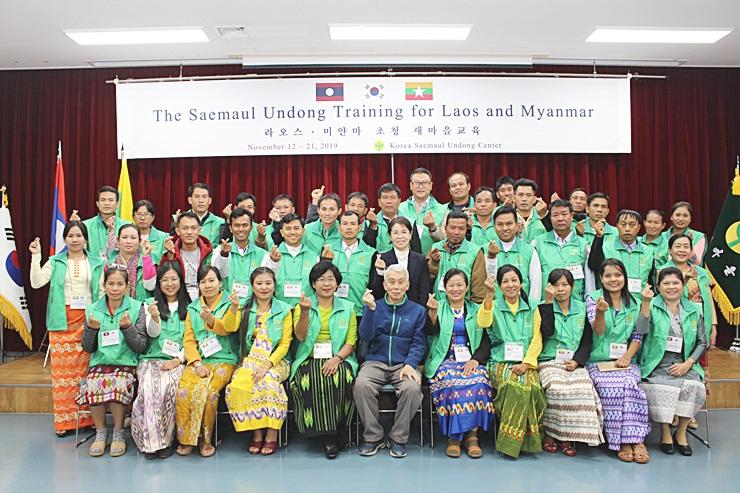 라오스·미얀마 초청 새마을교육