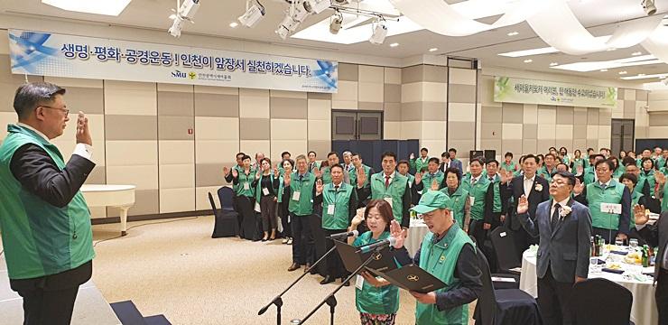 생명살림 실천 다짐 - 2019 시도 새마을지도자대회