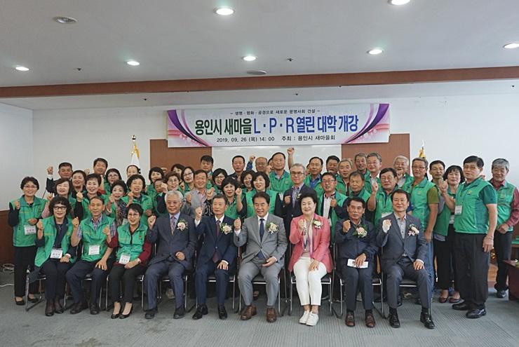 실력 있는 실무운동가 양성'새마을 LPR열린대학'