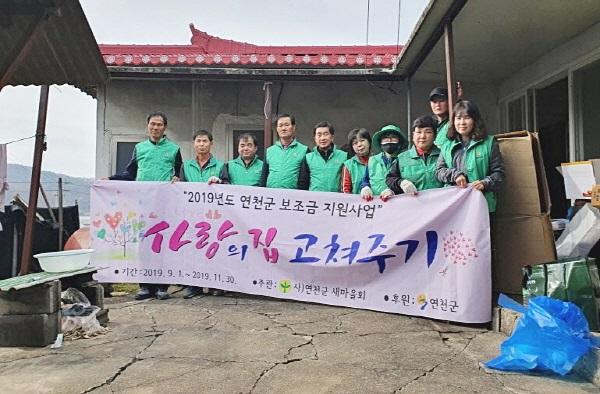 경기 연천군 미산면협의회와 부녀회, 사랑의 집 고쳐주기 사업 펼쳐