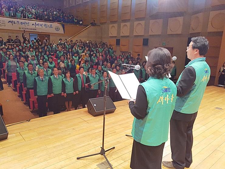 생명·평화·공경운동 추진 결의 - 2019 시도 새마을지도자대회