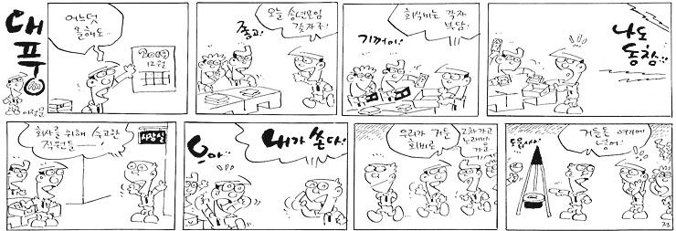 제519호 대풍씨