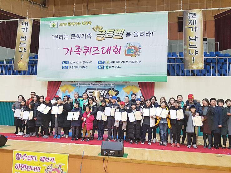 대전, 우리는 문화가족 독서골든벨