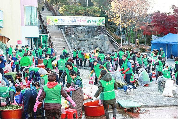 인천 중구새마을회, 김장 담그기