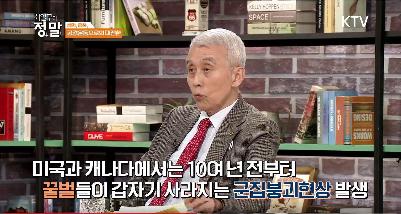 KTV [최일구의 정말] '공존과 순환, 생명과 평화의 공동체를 위한 실천'