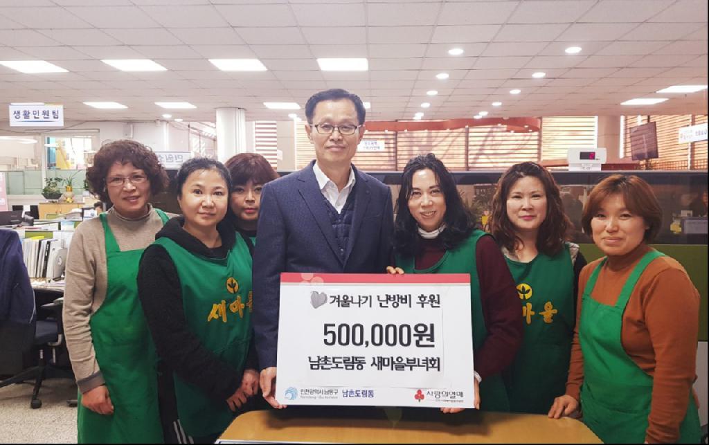 인천 남동구 남촌도림동협의회, 난방비 50만원을 전달