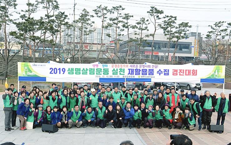 경북 영천시협의회, 재활용품 수집 경진대회