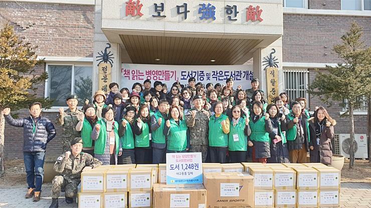 서울, 군부대 도서기증·작은도서관 개관