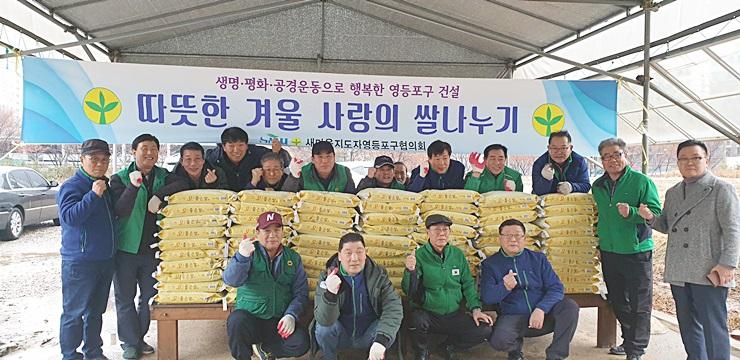 서울 영등포구지회, 사랑의  쌀 나누기