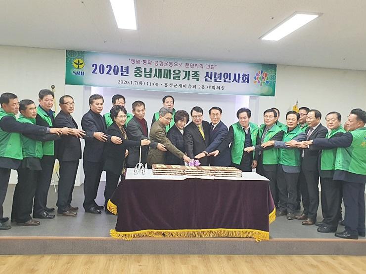 충남, 2020년 새마을가족 신년 인사회