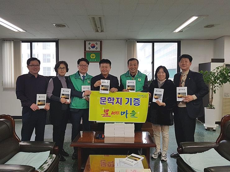 대전, 문학지 기증식