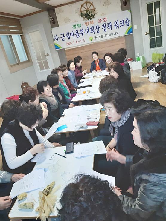 경북, 시군부녀회장 워크숍