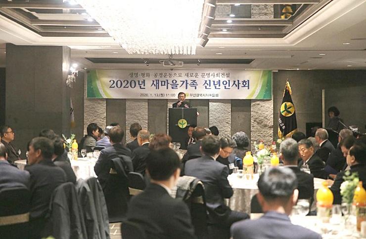 시도새마을회'신년 인사회'