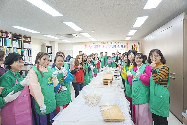 서울 송파구부녀회, 결혼이주여성과 가래떡 썰기대회