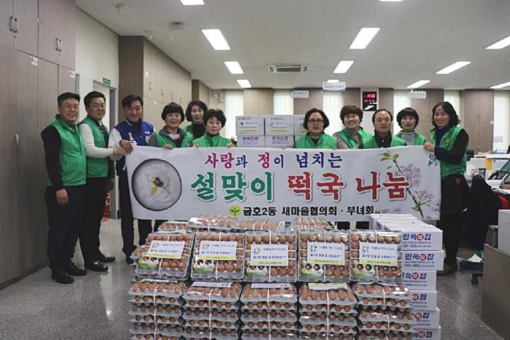 광주 서구 금호2동협의회와 부녀회, 설맞이 떡국 나눔