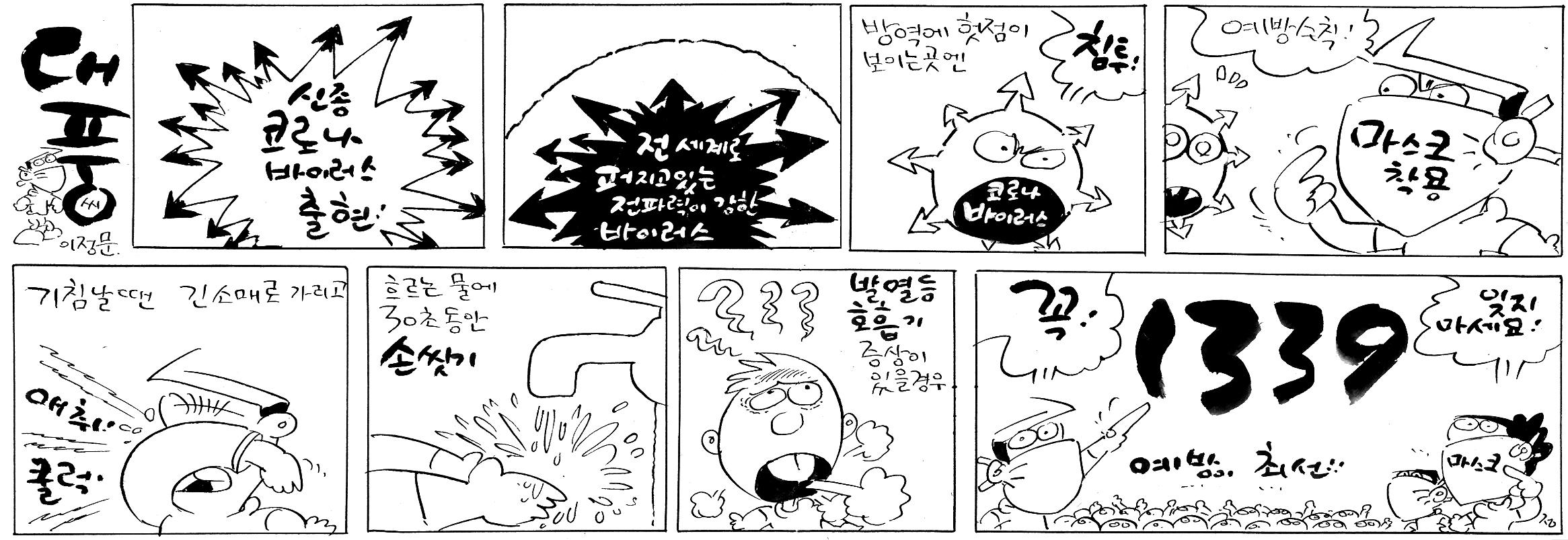 523호 대풍씨