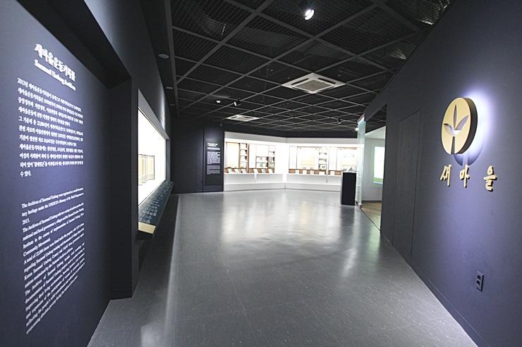 유네스코 세계기록유산 새마을운동기록물, 자료관 새단장