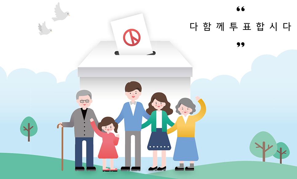 제21대 국회의원선거, 정치적 중립 당부