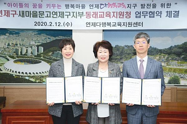 문고 부산 연제구지부, 동래교육지원청과 업무협약