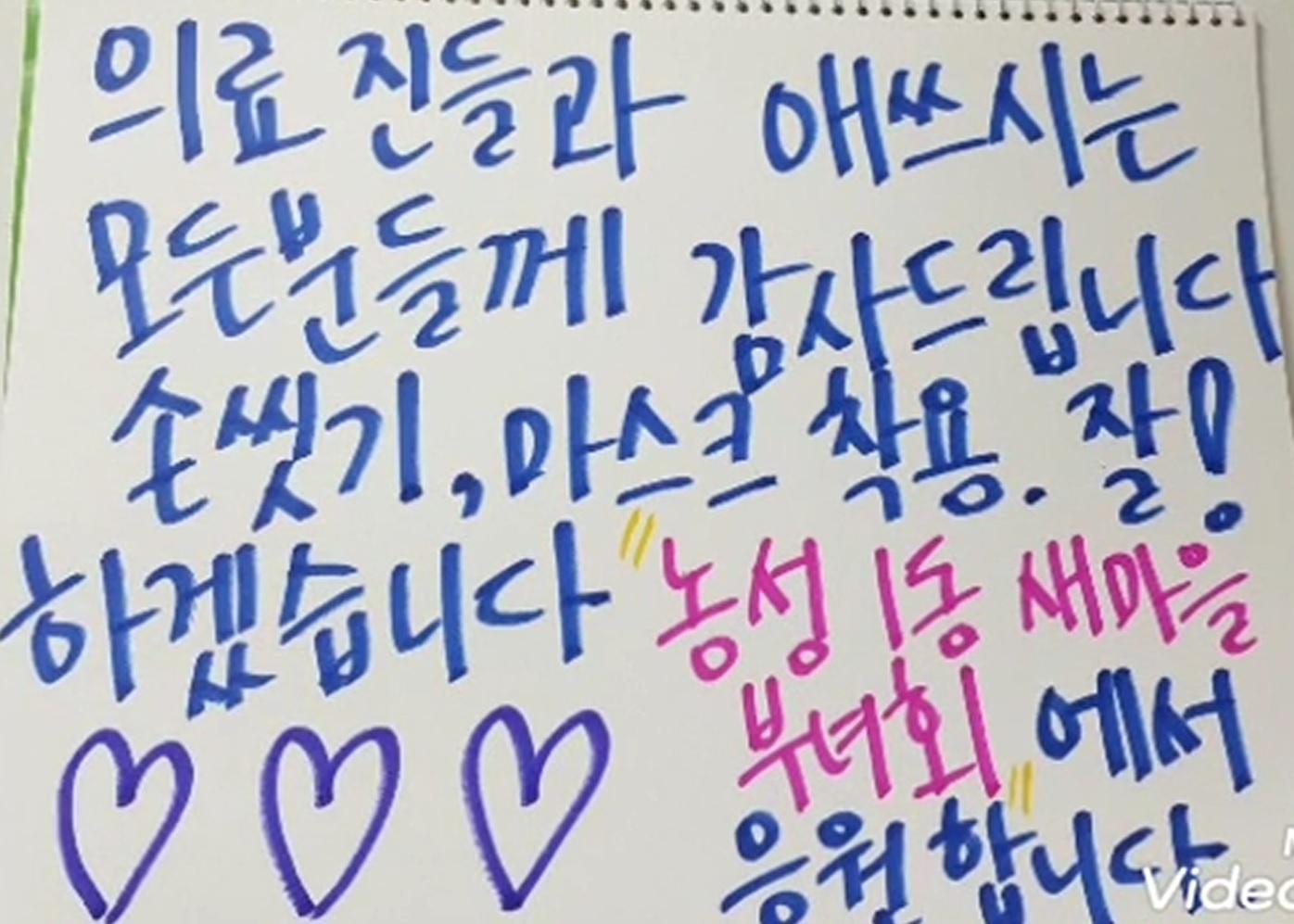 코로나19 극복 응원영상-광주광역시 서구 농성1동새마을부녀회
