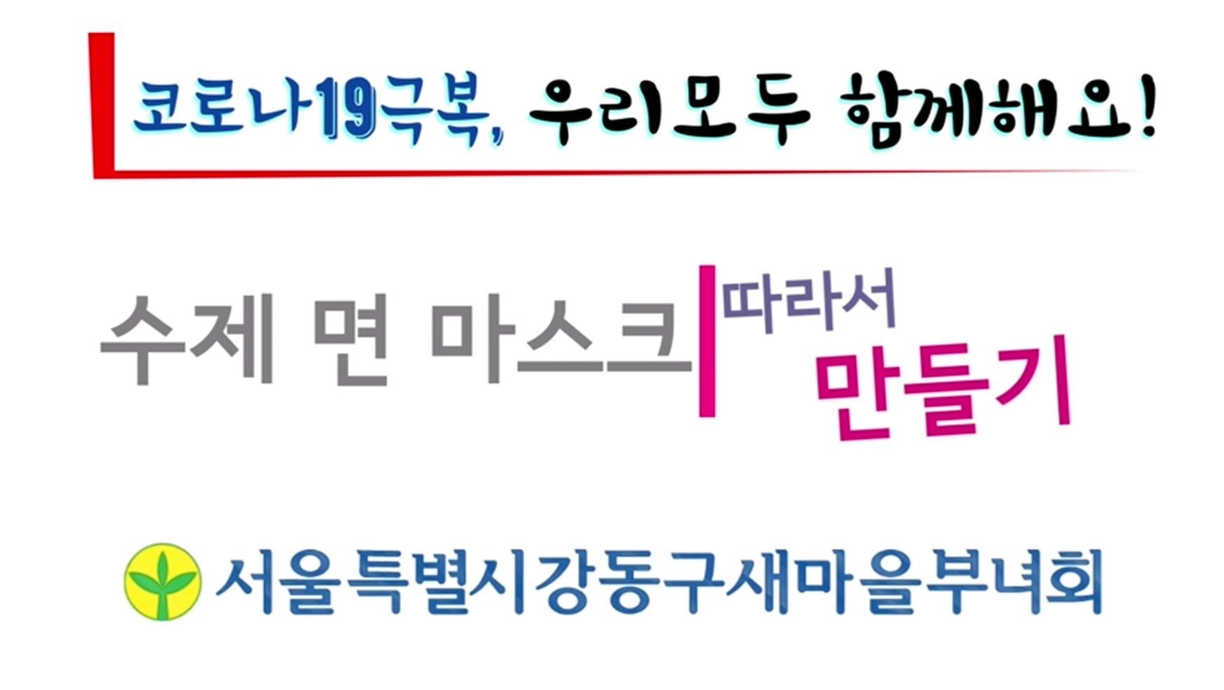 면 마스크 만들기-서울시강동구새마을부녀회
