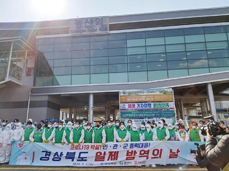 경북, '새마을 일제 방역의 날'