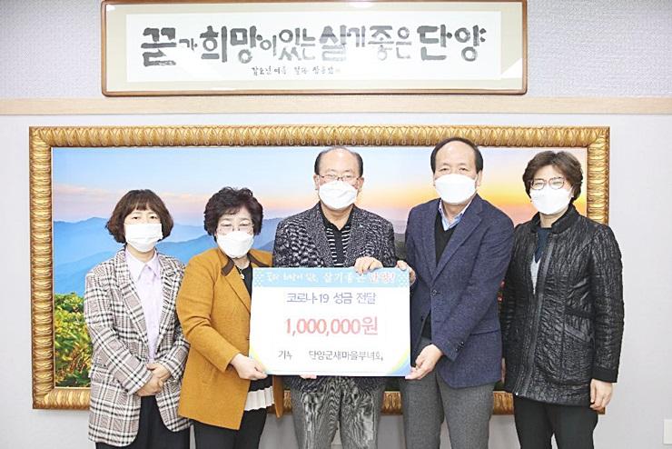 충북 단양군부녀회, 코로나19 방역활동 위한 성금 전달
